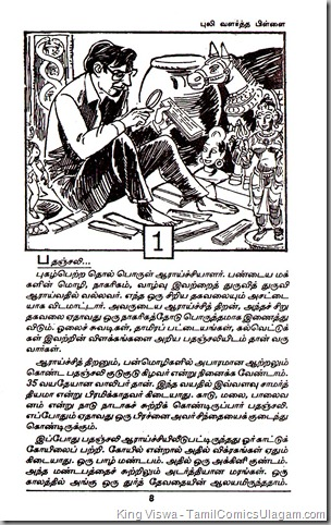 VanduMama Puli Valartha Pillai 1st Part 1st PagE1