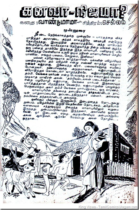 Kalki Magazine Dated 31121978 VanduMama's Kanava Nijama Part 1 Introduction