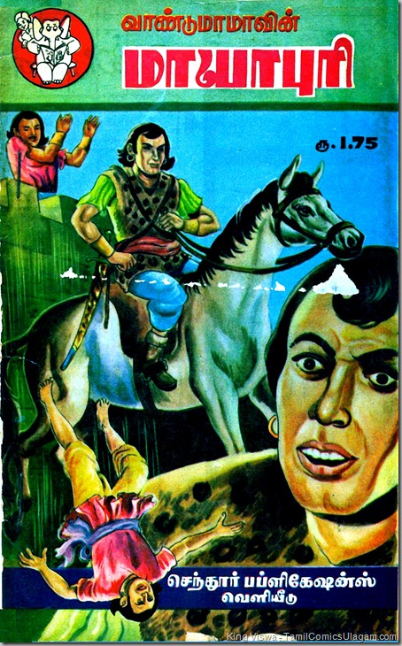 Chendhur Comics Issue No 1 Dated 1st Feb 1985 Front Cover