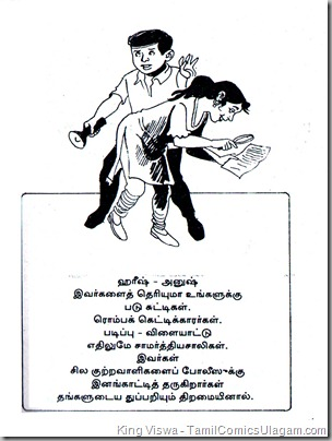 Thuppariyum Puligal Introduction Page