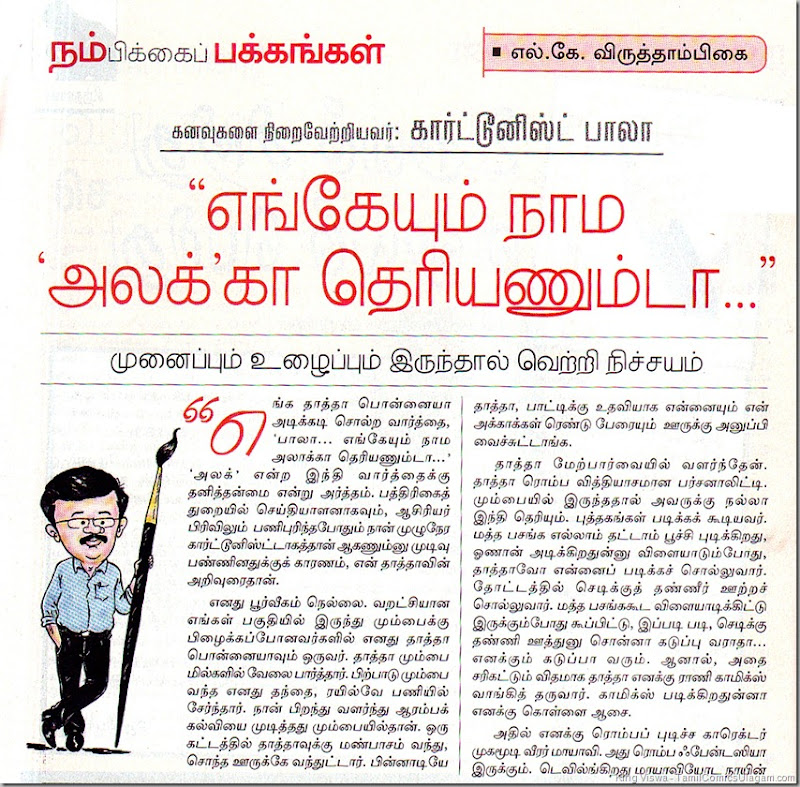 Puthiya Thalaimurai Weekly Dated 03032011 Page No 18 Cartoonist Bala On Comics Inspiration 1