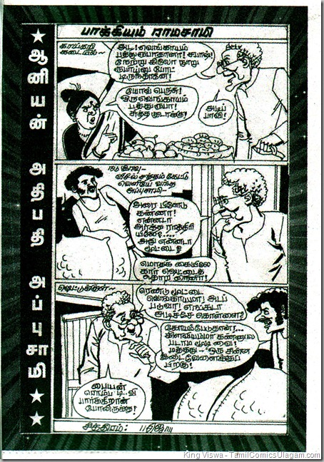 Oonjal Monthly Novel Dated 01022011 Page No 113 Appusamy Story Page 1
