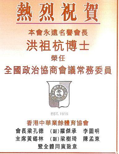 成報足球版祝賀文稿 22-03-2008