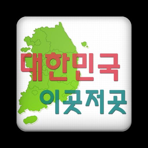 대한민국 이곳저곳