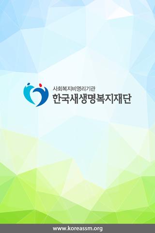 가장 쉬운 기부습관 한국새생명복지재단