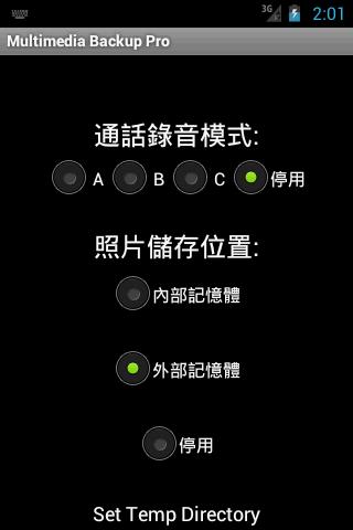【免費工具App】錄音照片自動備份(OneDrive)-APP點子