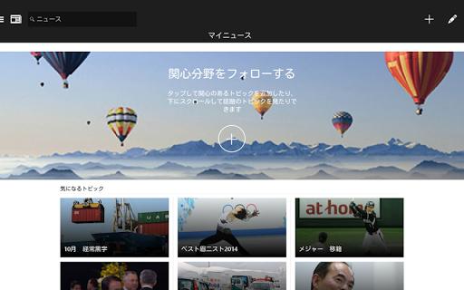 無料新闻AppのMSN ニュース - 最新のヘッドライン|記事Game