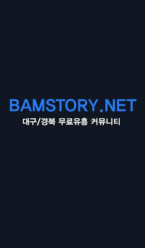 밤스토리-대구경북 밤문화 유흥정보 추천사이트