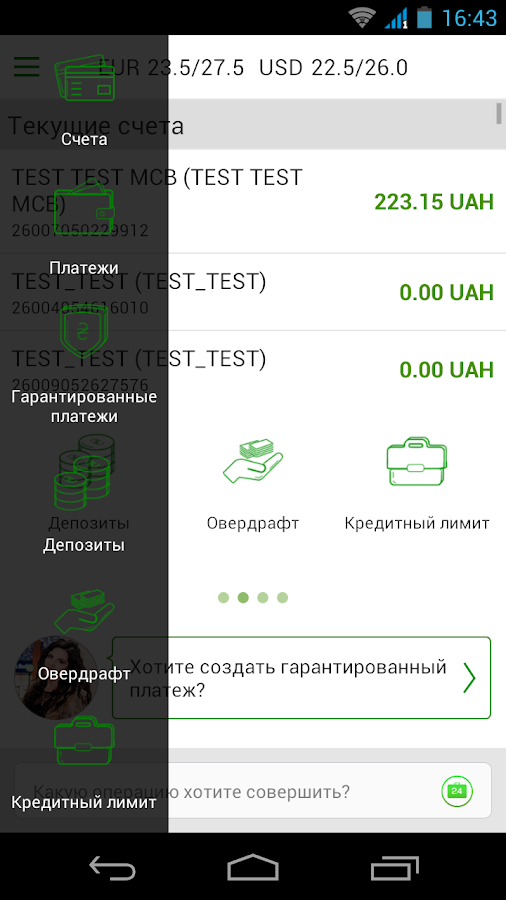 Приват24 Бизнес - screenshot