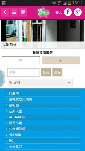 【免費旅遊App】My食尚玩家-APP點子