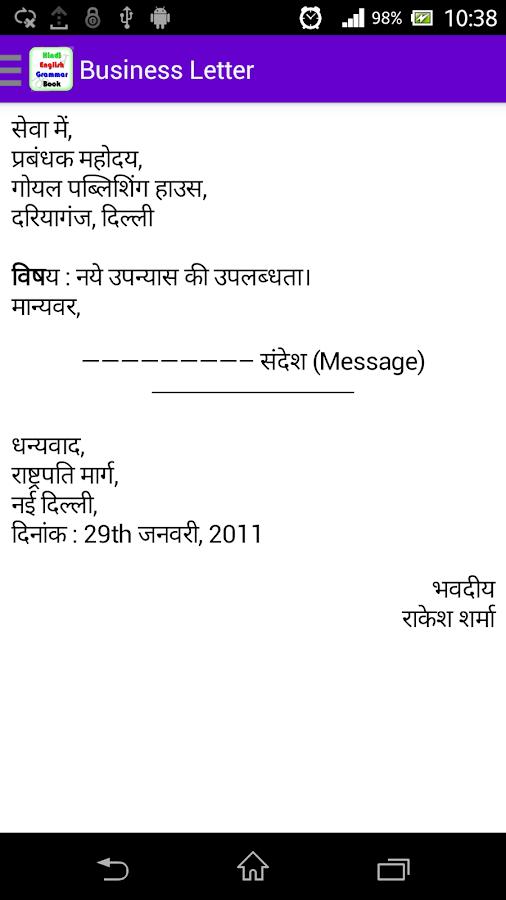 Hindi Application Letter Format