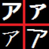 Master Katakana