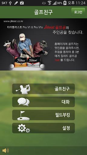 通訊必備APP下載|골프친구 사귀기 好玩app不花錢|綠色工廠好玩App