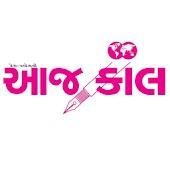 Aajkaal Gujarati News