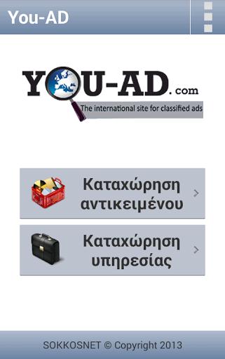 online Αγγελιες You-AD.com