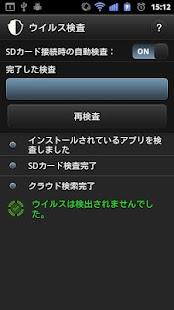 スマートフォンセキュリティ- スクリーンショットのサムネイル
