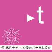 Trispur Music Chinese Songs80