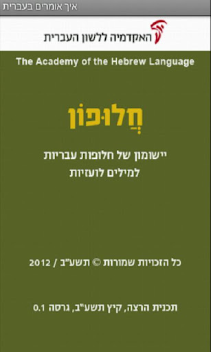 איך אומרים בעברית