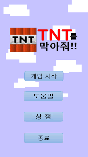 TNT를 막아줘