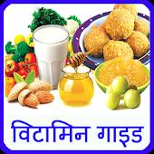 vitamins guide in hindi