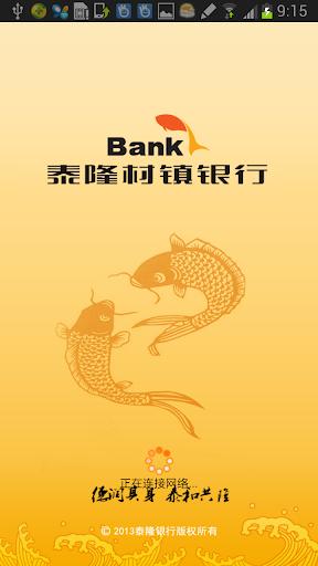 泰隆村镇银行