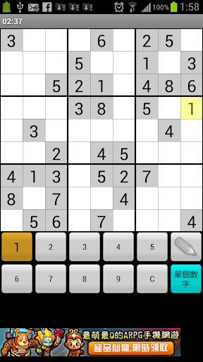 免费数独 Open Sudoku