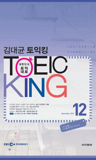 EBS FM 김대균토익킹 2012.12월호