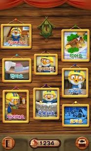 말해봐, 뽀로로! (한글)- screenshot thumbnail