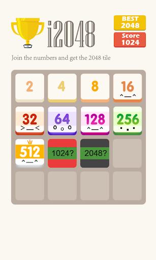 2048腦力遊戲