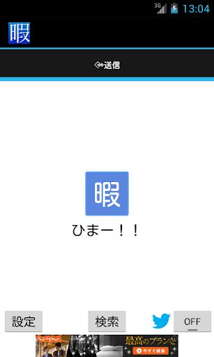 ひまつぶやき -I'm Free -