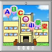 ABC英文字母小學堂