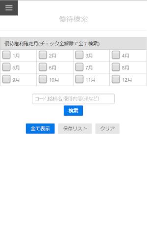 株主優待検索 Lite