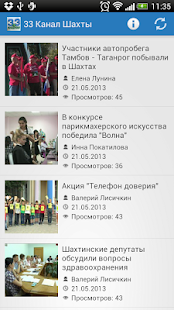 33 Канал Шахты- screenshot thumbnail