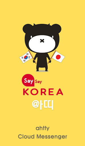 Say Korea 아띠