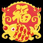 酷符號表情包中國春節 icon