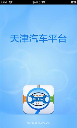 天津汽车平台