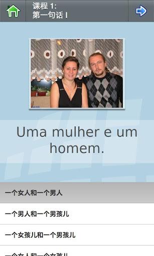 免費教育App|L-Lingo 学习葡萄牙语 Pro|阿達玩APP