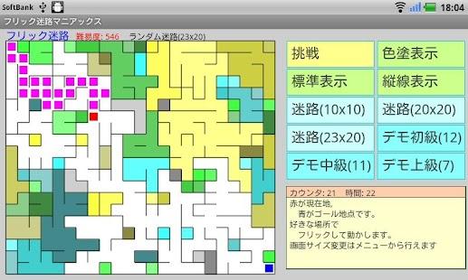 フリック迷路マニアックス[プロ]- screenshot thumbnail