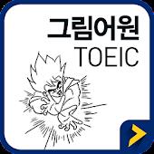 그림어원 토익 VOCA + 잠금화면 퀴즈