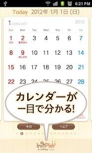 卓上カレンダー2012:シンプルカレンダー 「ウィジェット」