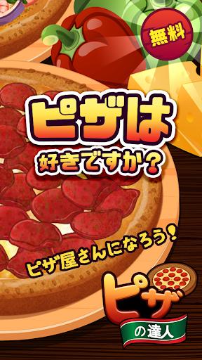 ピザ達人 無料食べ物-料理ゲームアプリ【フリーゲーム】