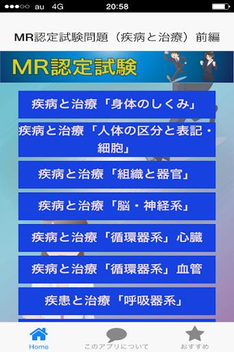 MR認定試験 疾病と治療 前編