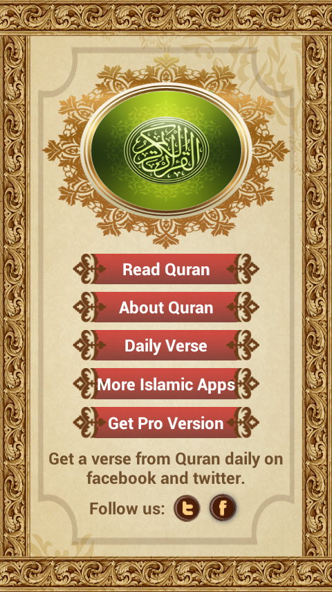 Al Quran Free - القرآن (Islam)- screenshot