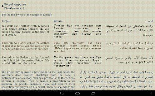 Coptic Reader - screenshot thumbnail