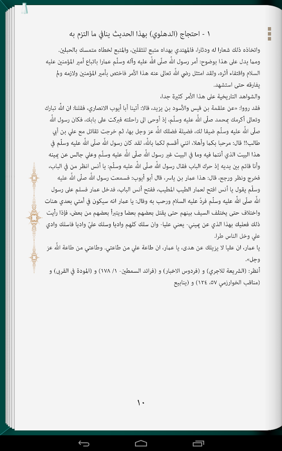 Kanz alHaqaeq Library- screenshot