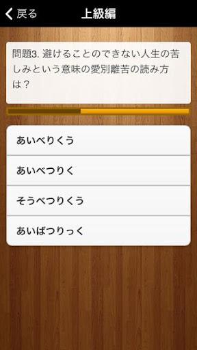 ビジネスマンの為の四字熟語クイズ|玩教育App免費|玩APPs