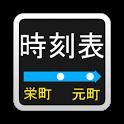 札幌市営地下鉄時刻表 icon