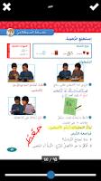 Screenshot of كتابي