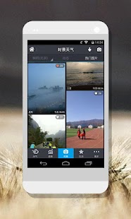 墨迹天气 - screenshot thumbnail
