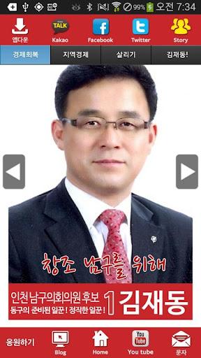김재동 새누리당 인천 후보 공천확정자 샘플 모팜